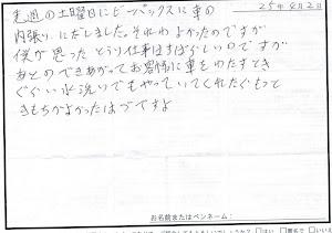ビーパックスへのクチコミ/お客様の声:M,T 様(京都市左京区)/トヨタ カローラフィルダー