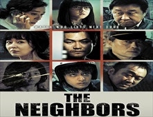 فيلم The Neighbors
