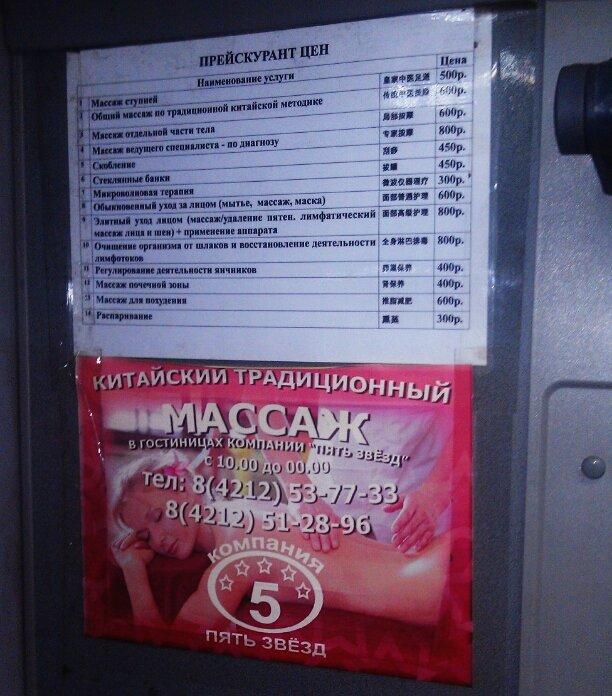 25ый маршрут. Хабаровск. Осень 2012.