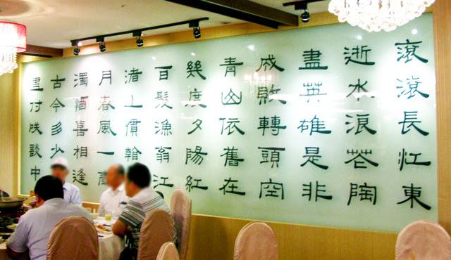 三國演義的開卷詞-臨江先-大大茶樓台中港式飲茶