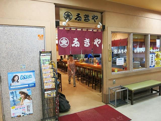 お好み焼き ふきや@福岡博多駅