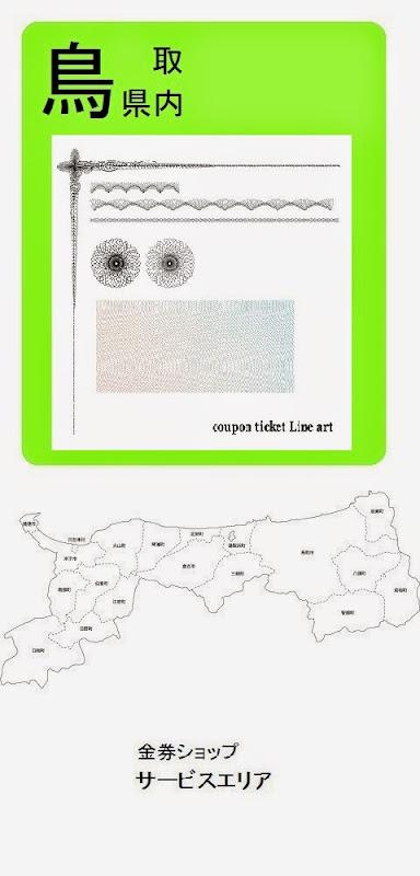 鳥取県内の金券ショップ情報・記事概要の画像
