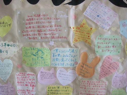 福島大好き 福島のみんな大好きの寄せ書きのズームアップ