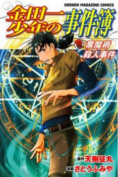 Kindaichi Shounen no Jikenbo Returns Ger Sub