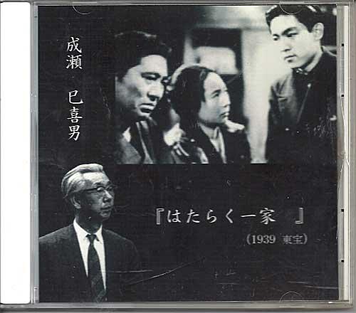 成瀬己喜男 はたらく一家 (1939)