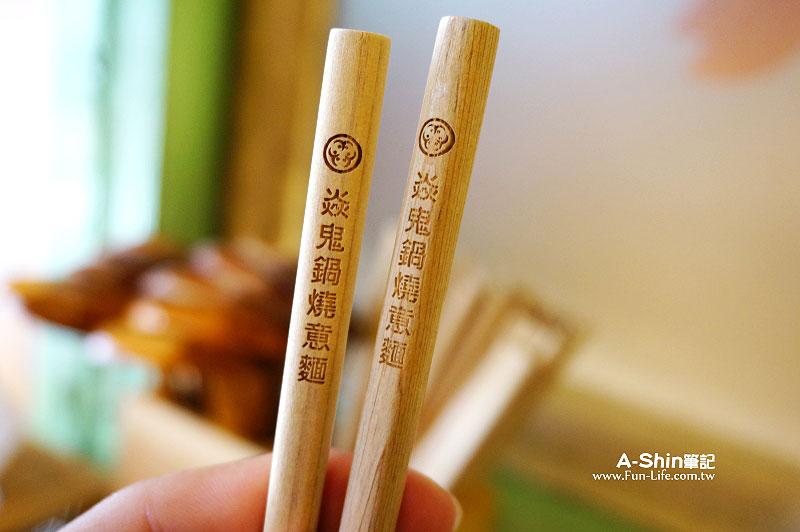 焱鬼鍋燒專門店9