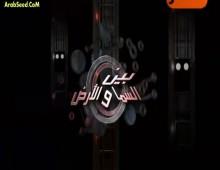 برنامج بين السما والارض - مها احمد