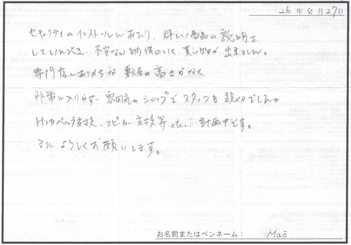 ビーパックスへのクチコミ/お客様の声:Mao 様(京都市西京区)/トヨタ ポルテ