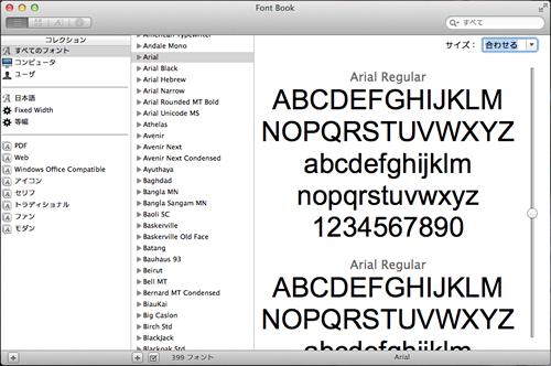 Font Bookはこんな見た目