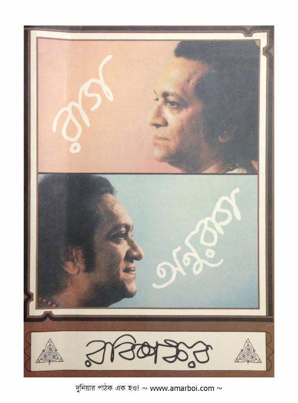 Raag Anuraag Ravi Shankar