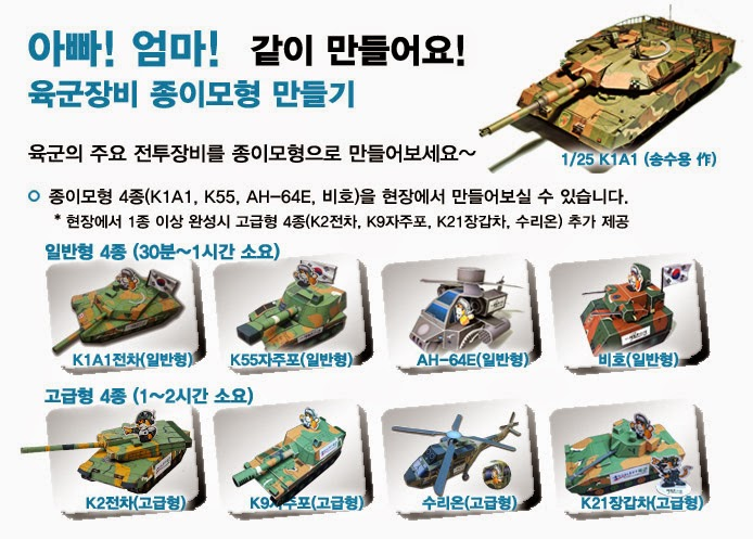 Republic of Korea Military Papercraft
