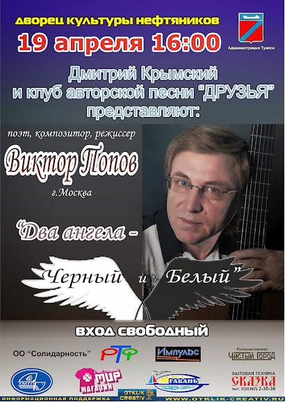 """Клуб авторской песни """"ДРУЗЬЯ"""". г.Туапсе. Popov_afisha_tuapse"""