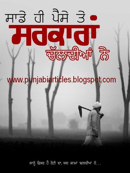 New punjabi movie dharti - Ward wa chouk season 3 episode 20