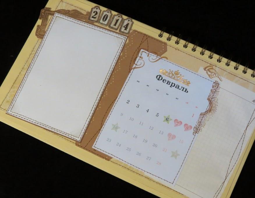 Персонализированный календарь на 2014 и кусок 2015 года.  В календарной сетке отмечены важные даты, праздники...