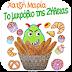 Το μικρόβιο της Ζήλειας, Μαρία Χατζή (Android Book by Automon)