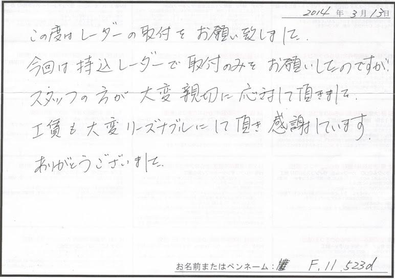 ビーパックスへのクチコミ/お客様の声:F.11.523d 様(京都市東山区)/BMW 523dツーリング