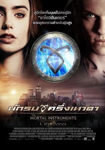The Mortal Instruments City Of Bones นักรบครึ่งเทวดา HD [พากย์ไทย]