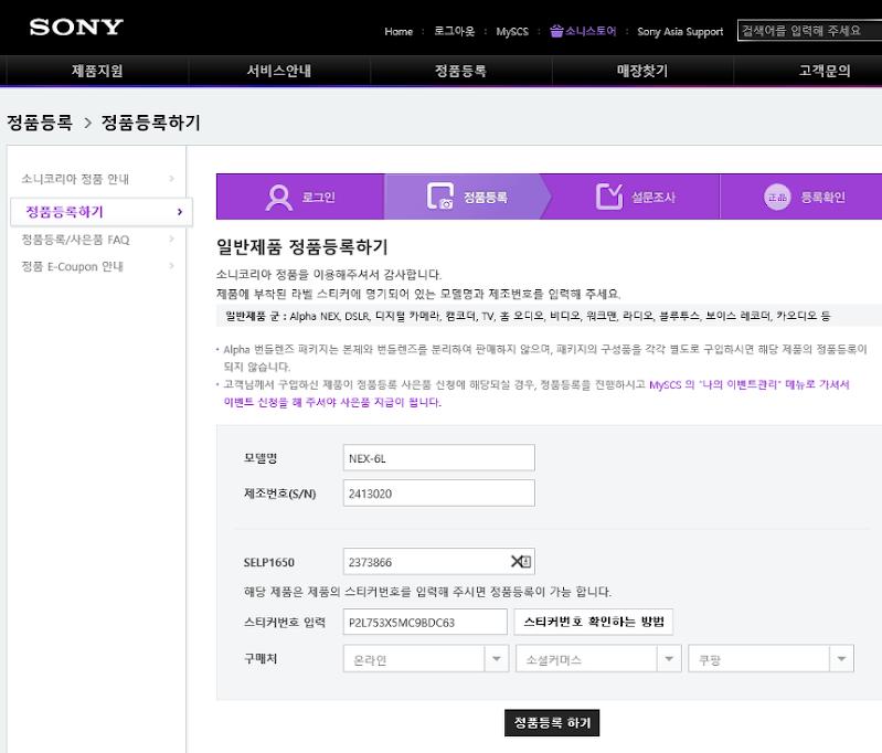 소니 코리아 제조번호,시리얼번호,제품번호 입력하는 화면