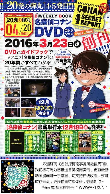Detective Conan - 20th Anniversary (Anime/Movie) 4
