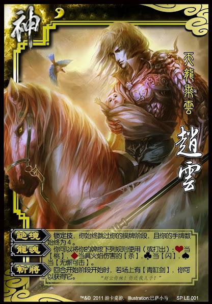 God Zhao Yun 8