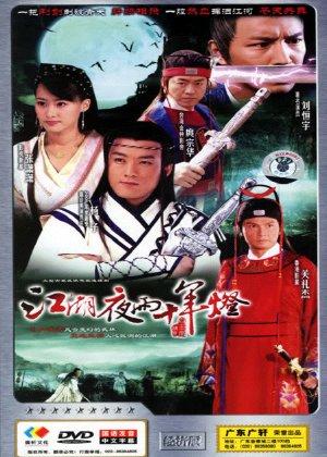 Phim Truyền Kỳ Bạch Ngọc Đường - Bach Ngoc Duong Truyen Ky