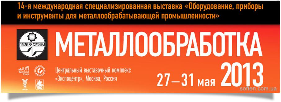 Компания «Софт Инжиниринг» примет участие в выставке «Металлообработка-2013»»