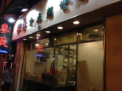 Mak's Noodles, Wellington Street