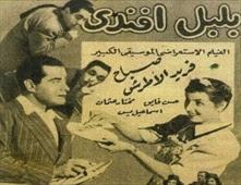 فيلم بلبل أفندي