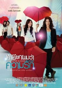 Vi Than Tinh Yeu - 2012