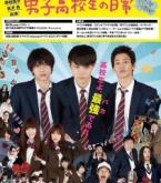 Cuộc Sống Thường Ngày Của Nam Sinh - Daily Lives Of High School Boys poster