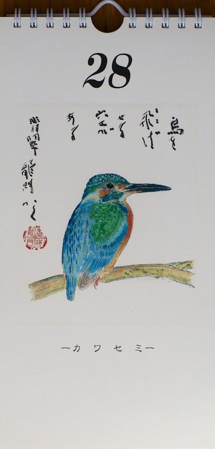 詩と絵と書の31日暦