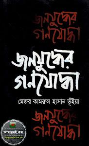 jonojuddher-gonojoddha-major-qamrul-hassan-bhuiyan