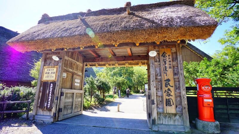 白川郷 民家園 写真1