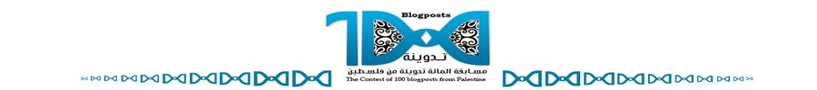 100 Blogposts from Palestine