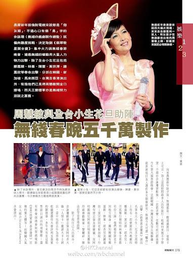 TVB春晚《新春黃金慶典》周慧敏與全台小生花旦助陣