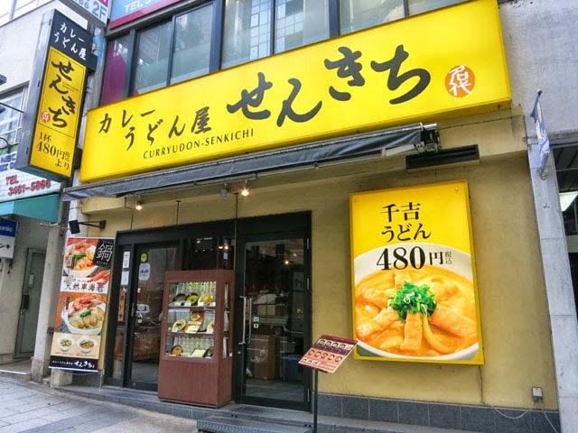 カレーうどん専門店せんきち@渋谷道玄坂
