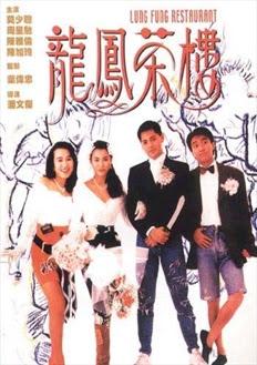 TrC3A0-LE1BAA7u-Long-PhE1BBA5ng-1990-Lung-Fung-Restaurant-1990