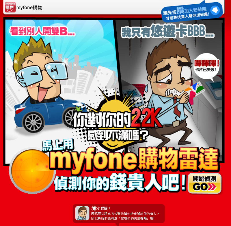 myfone購物~幫你偵測你尋覓已久的錢貴人在哪裡!