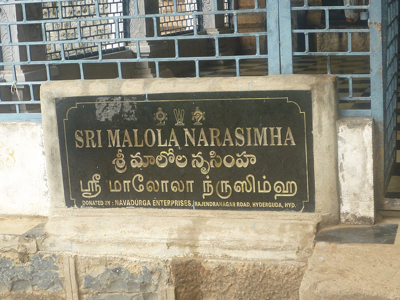 Malola Narasimha Swamy Temple