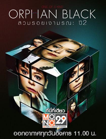 Orphan black Season 2 สวมรอยเงามรณะ ปี 2 ( EP. 1-10 END ) [พากย์ไทย]