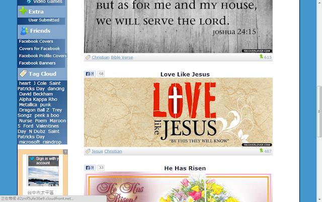 Facebook教學系列-耶穌基督fb封面下載~