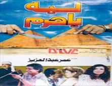 مشاهدة فيلم ليه يا هرم