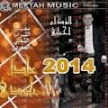 Adil El Miloudi-Lwada3 a Hayati