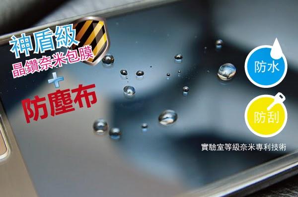 晶鑽奈米手機貼膜