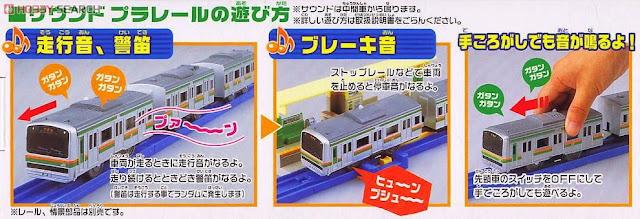 Bộ Tàu hỏa có âm thanh S-43 Sound Series E231 Urban Train chạy bằng pin
