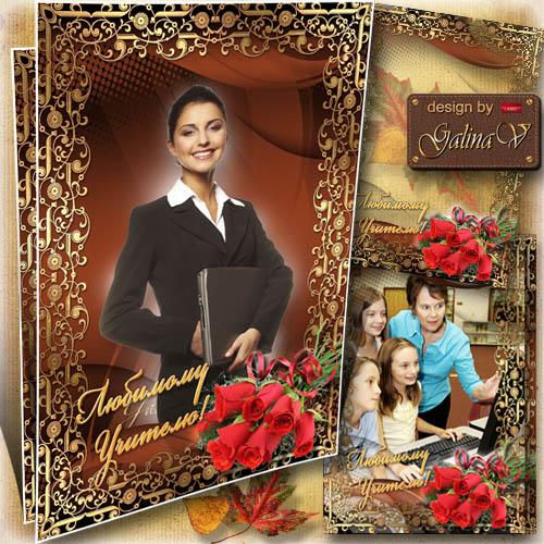 Праздничная рамка - Любимому учителю