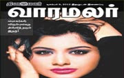 Dinamalar Varamalar Book 09-12-2012 | Free Download Varamalar E-book