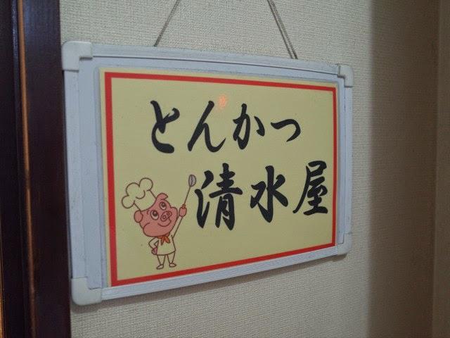 とんかつ清水屋の看板。ジャムおじさんを彷彿とさせる豚のキャラがナウい