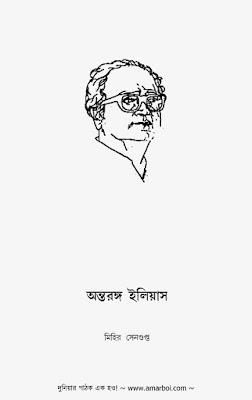 Antarango Elias - Mihir Sengupta