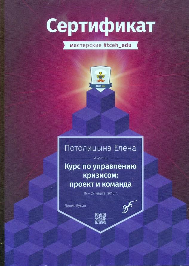 сертификат #tceh edu управление кризисом